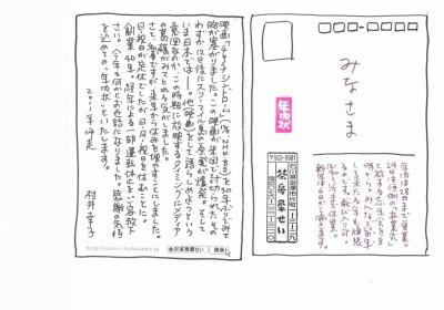 CCF20111223_00000