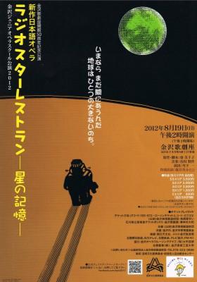 CCF20120525_00000