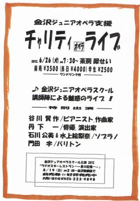 CCF20120525_00002
