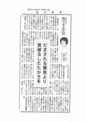 CCF20120727_00000