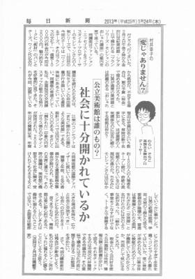 CCF20130125_00000