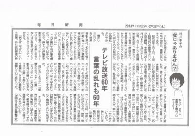 CCF20130302_00000