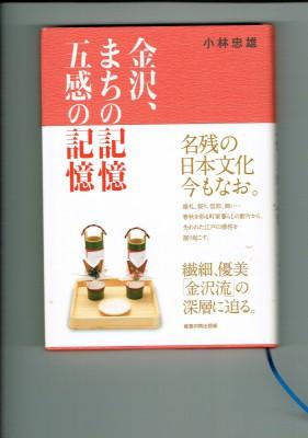 本「まちの記憶」