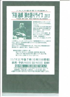 下田2013ハガキ