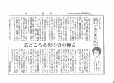 コラム148芸どころ金沢の真の怖さ