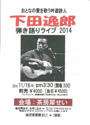下田ライブ 2014