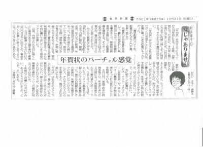 年賀状のバーチャル感覚2001
