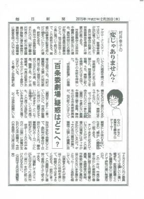 コラム157 百条委劇場