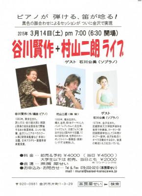 谷川・村山ライブポスター2015.3.14