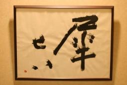 高橋治さんの字