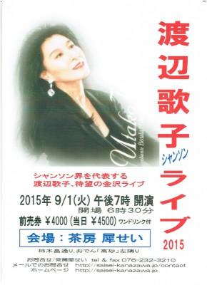 渡辺歌子2015ライブ