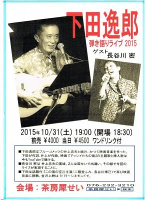 下田+長谷川密ポスター2015.1031
