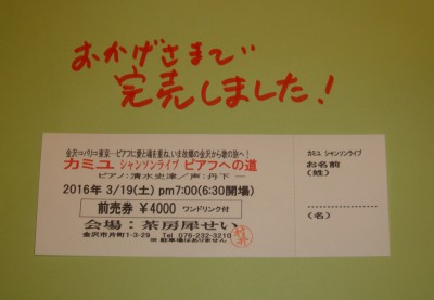 カミユ完売2016-03-10 002