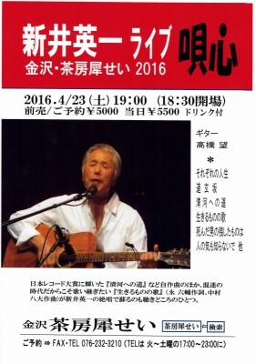 新井英一2016ポスター