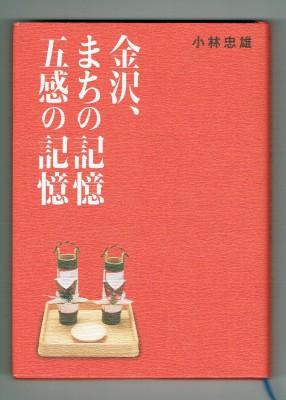小林忠雄「金沢、まちの記憶五感の記憶」