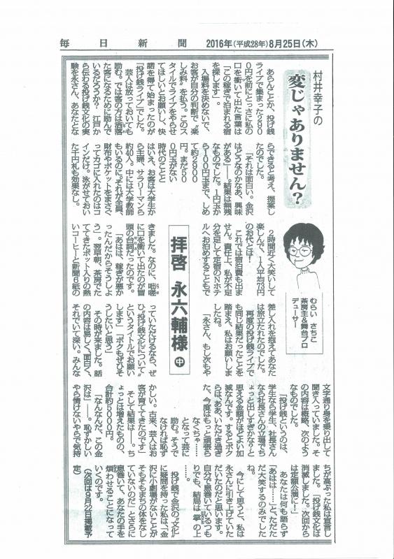コラム174  永六輔(中)