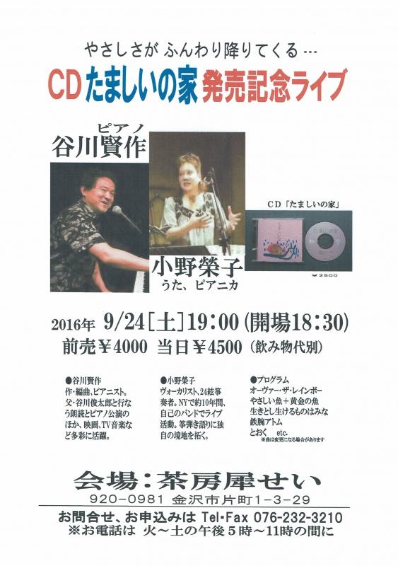 小野、谷川ライブチラシ2016.9.24