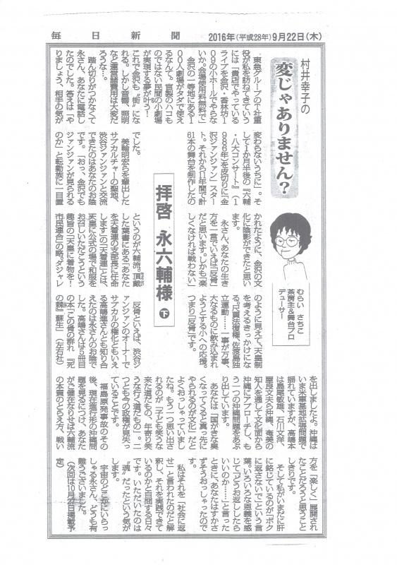 コラム175榮六輔様(下)