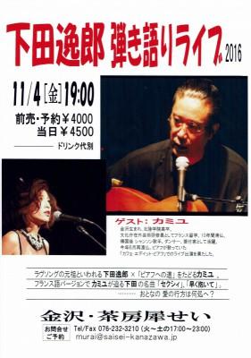 下田・カミユポスター2016.11.4