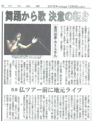 カミユ中日記事16.12.3