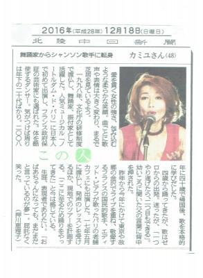 カミユ中日新聞16.12.18