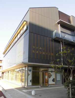 安英金箔工芸館