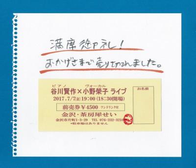谷川小野     ライブ完売2017.7.7
