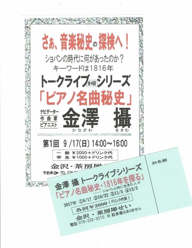 金澤ミニチラシ、チケット