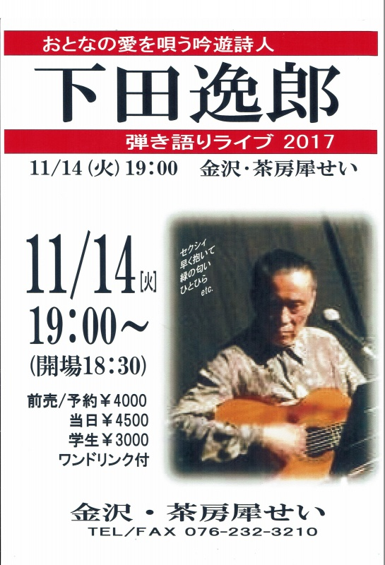 下田逸郎イベント欄2017.11