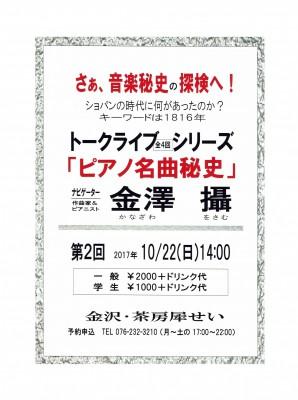 金澤②   ミニチラシ