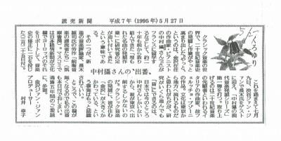 金澤 村井コラム
