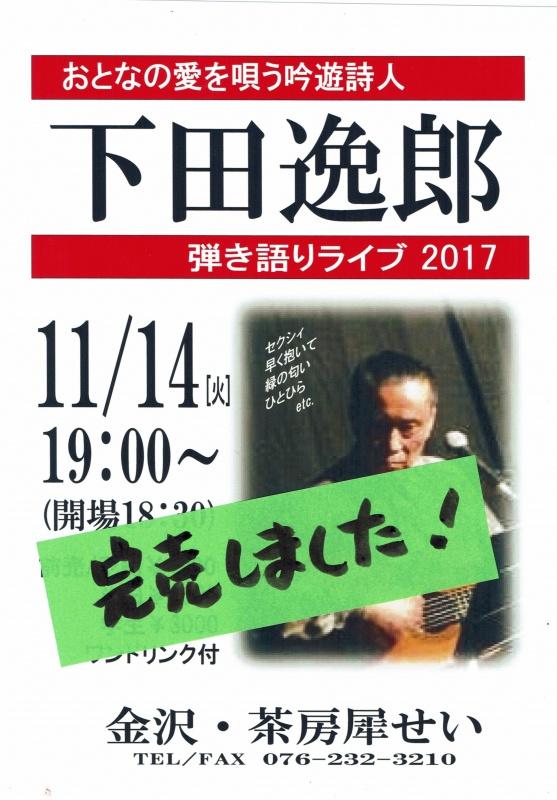 下田完売2017,11,14