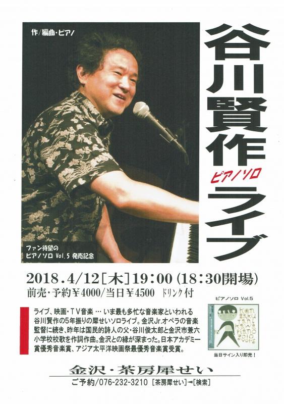 谷川ソロ2018.4.12