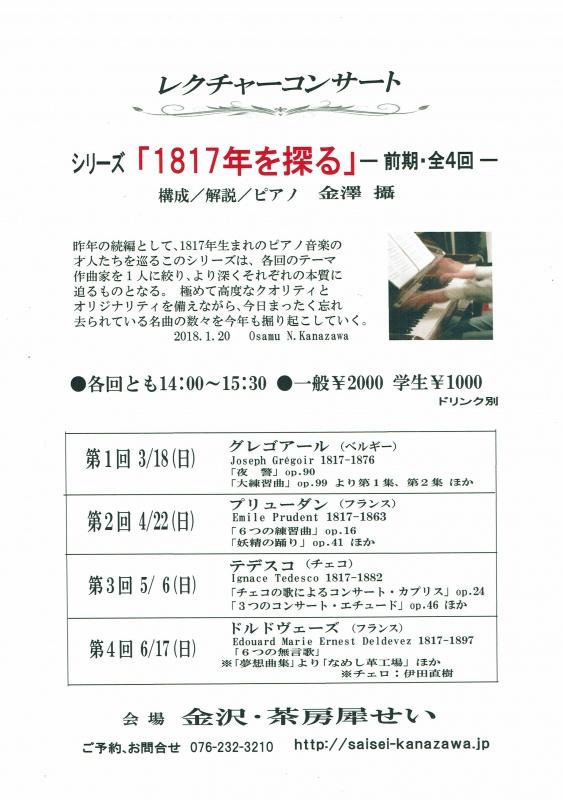 金澤2018前期ライブ