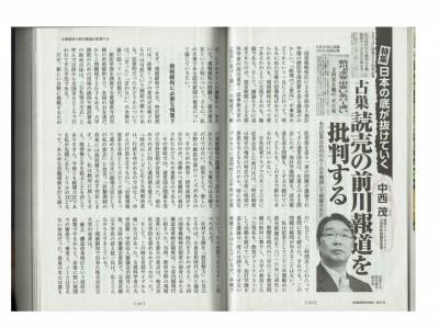 文芸春秋201.08