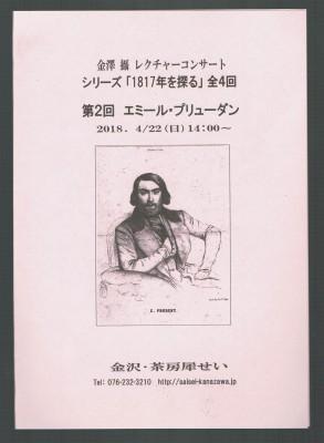 1817② プリューダン