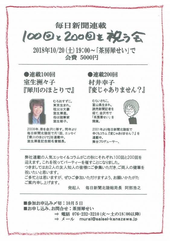 ★★室生村井祝賀会2018.10.20