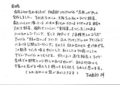 下田手紙2018