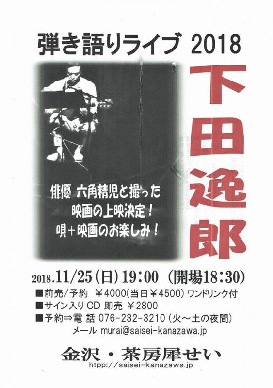 下田 2-018.11.25