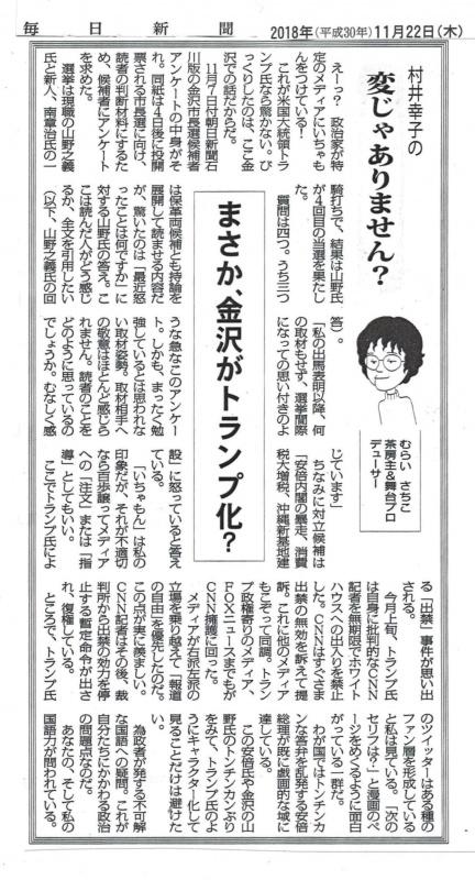 コラム2018.11.22 まさか、金沢がトランフ化?