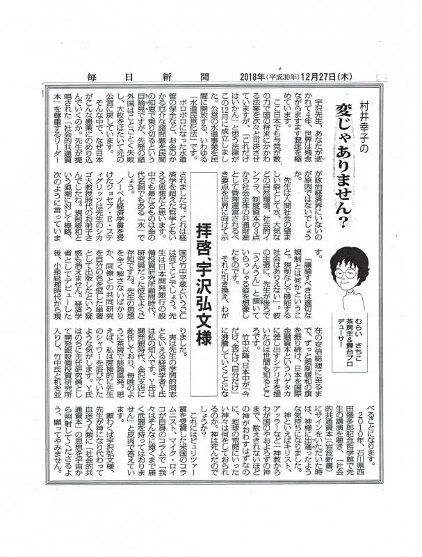 コラム2018.123.27拝啓、宇沢弘文様