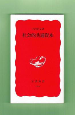 宇沢弘文 サイン (2)