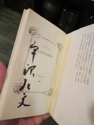 宇沢弘文 サイン (1)