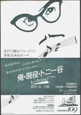 俺・現役・トニー谷1986.12 (1)