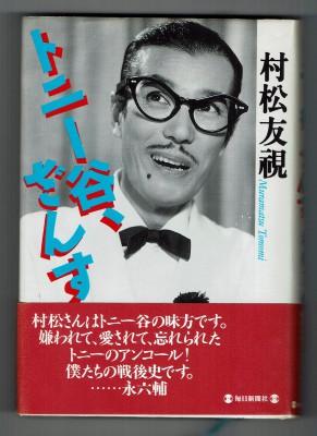 俺・現役・トニー谷1986.12 (2)