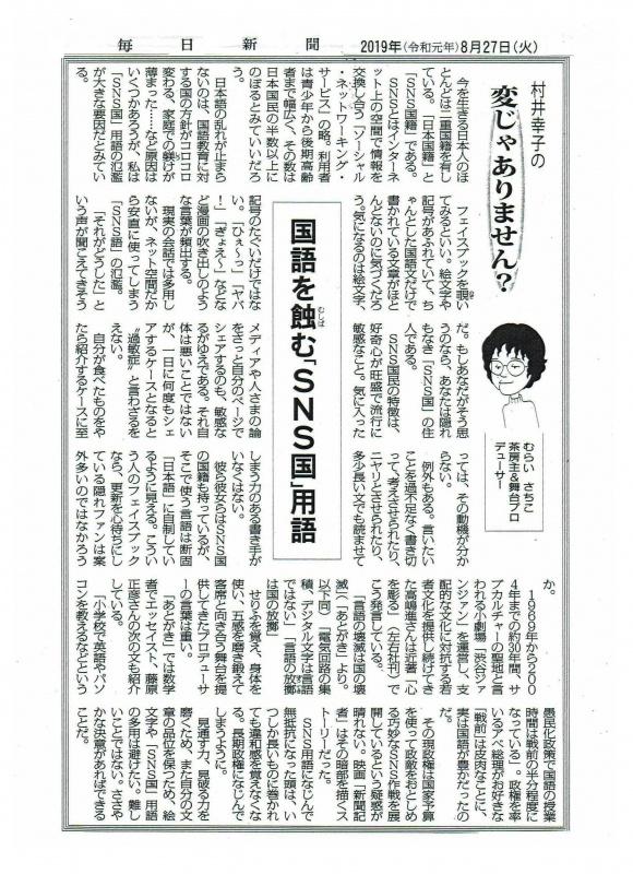 コラム 国語を蝕む「SNS国」用語 2019.8.27