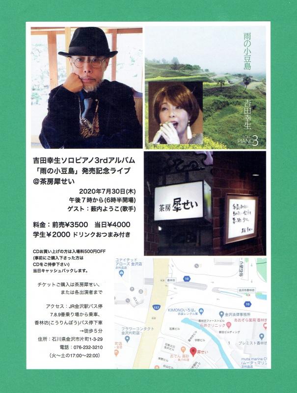 吉田幸生ライブ2020.7.30